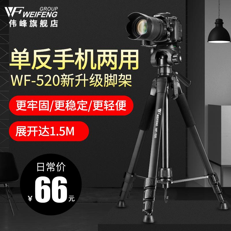 伟峰520三脚架单反微单相机脚架摄影架便携三角架手机直播支架户外桌面通用录像迷你mini 小 多功能轻便脚架