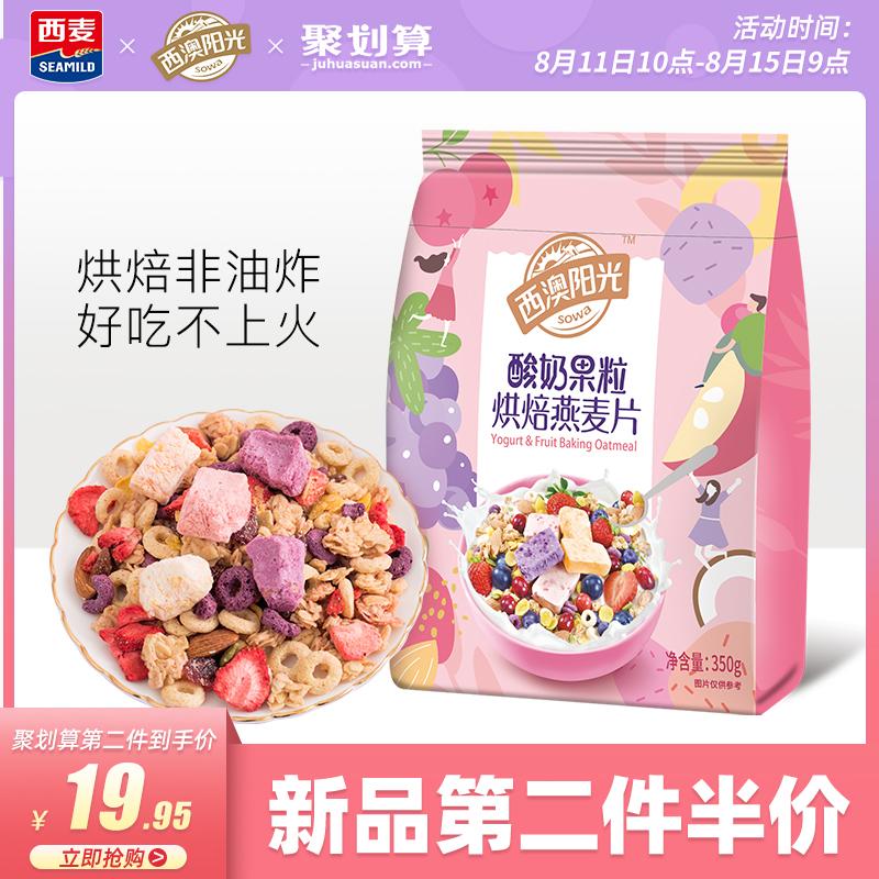 西麦 西澳阳光 50%水果坚果酸奶块烘焙燕麦片即食早代餐350g