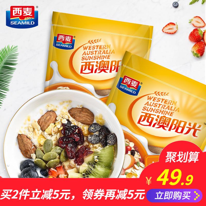 【李湘推荐】西麦热冲水果燕麦片450gx2粗粮代早餐谷物速即食冲饮