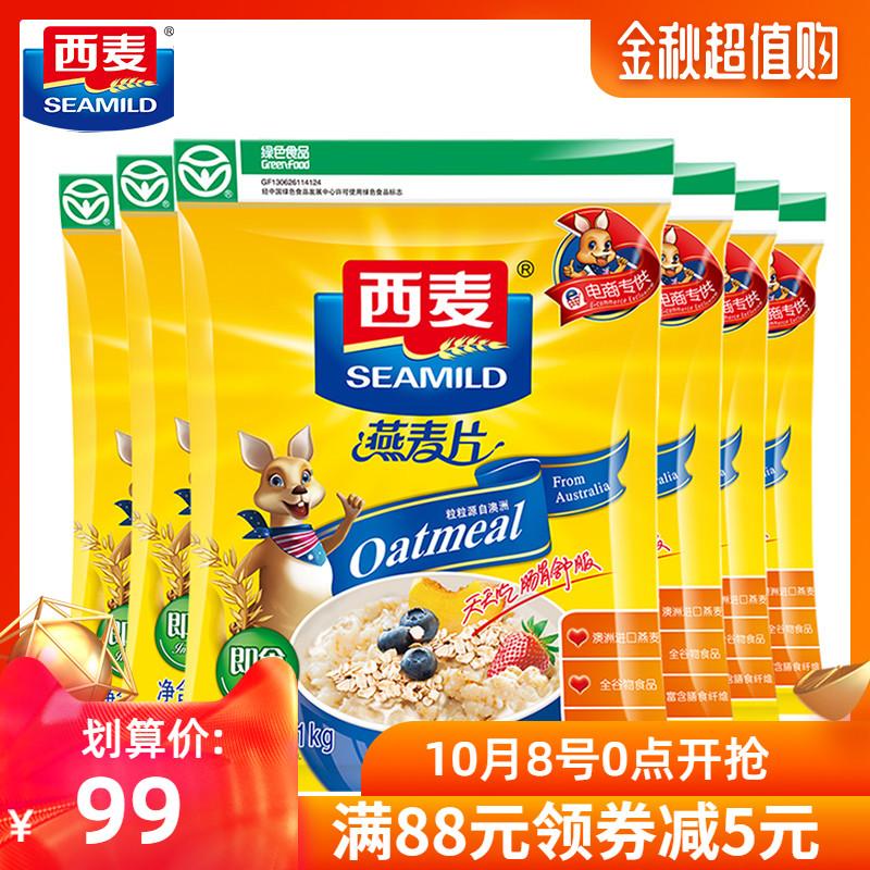 限时2件3折西麦纯囤货1000g*6即速食燕麦片