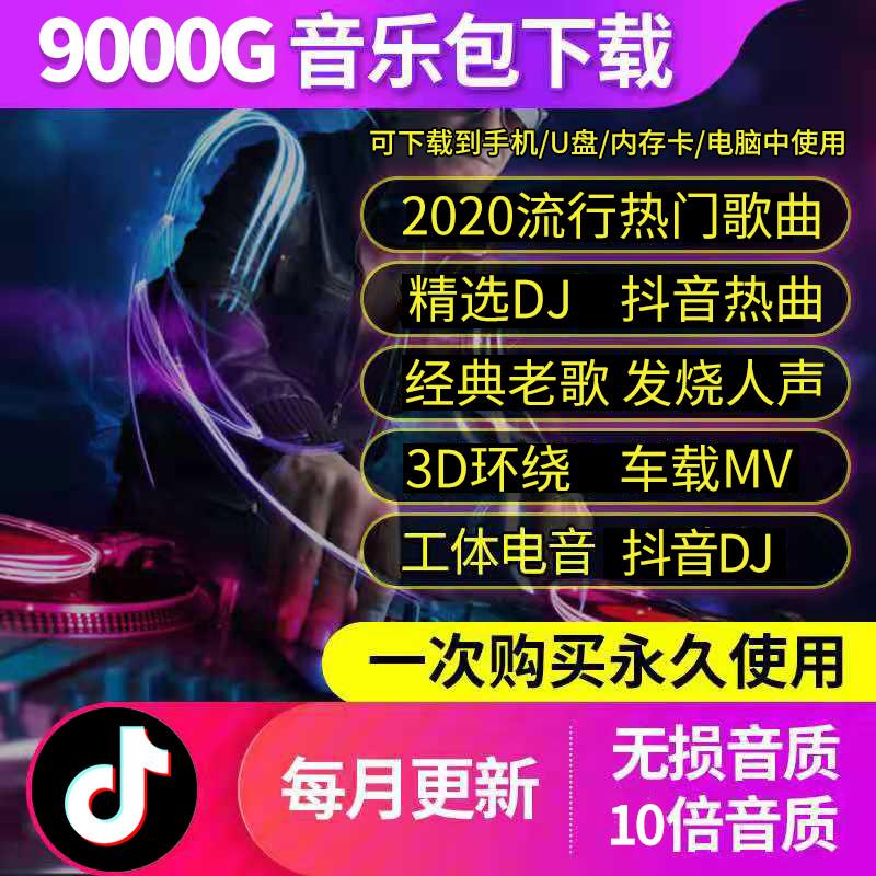2020无损车载音源抖音歌曲下栽经典流行MP3新歌曲视频音乐下载包
