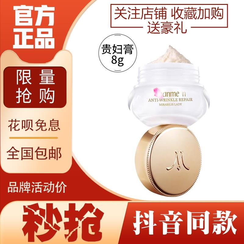 Hongkong vimelin flagship store official website, the fairy cream cream set, genuine muscle condensate, repair and repair four pieces of cream.