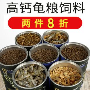 乐基乌龟饲料高钙幼龟粮 鱼干虾干面包虫巴西龟鳄龟 乌龟粮通用