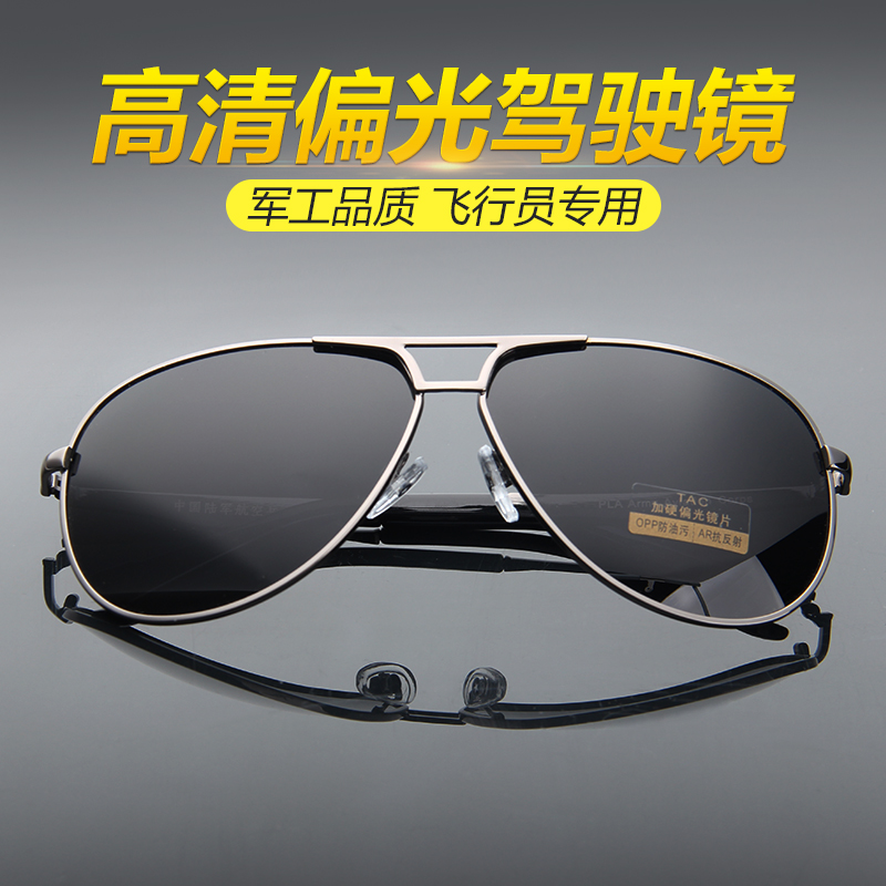 Land Aviation Pilot Sunglasses men and women polarizing glasses trendy driver toad glasses driver Sunglasses fishing glasses