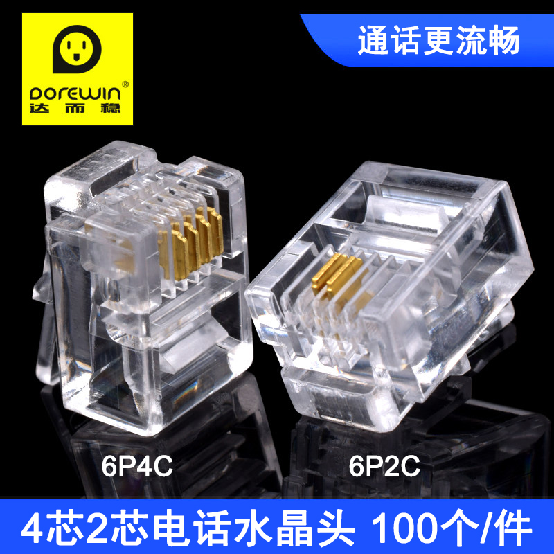 达而稳 电话水晶头四芯高品质镀金6p4c连接头2芯RJ11电话线语音线