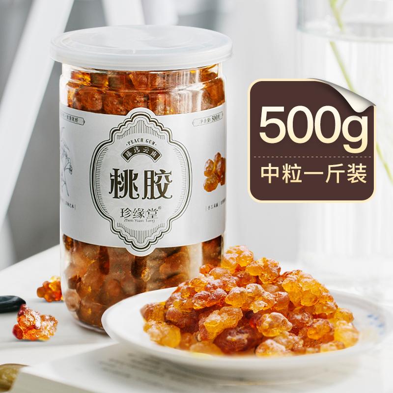 热销269件限时2件3折桃胶500g中粒 实惠装1斤包邮  建议搭一级天然野生雪燕皂角米食用