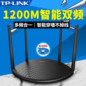 TP-LINK无线路由器WIFI千兆5G双频家用无线路由器tplink高速光纤路由器电信联通移动穿墙王TL-WDR5660
