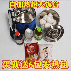 食品专用发热包专用加热饭盒速热自动野外自热包烧水加水制热户外