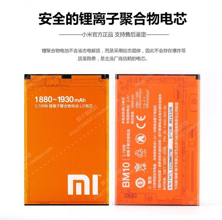 小米手机M1方盒子1S小钢炮M1S蓝牙音箱原装电池BM10官网正品