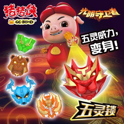 光明五灵锁 套装器全套变身 兽形手表器猪猪侠召唤守卫者儿童玩具