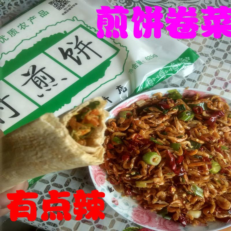 美丽乡村煎饼山东特产卷配菜炒小虾28.00元包邮
