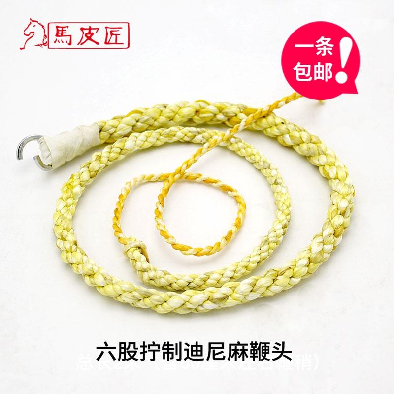麒麟鞭迪尼麻鞭头响鞭健身甩鞭皮鞭