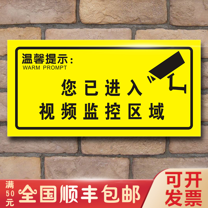 Acrylic safety signs, warning signs, police remind you that you have entered the 24-hour video surveillance area