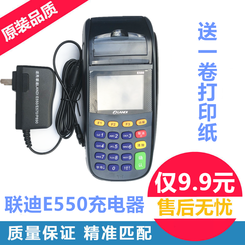 联迪E550充电器电源线LANDI电源适配器P990冲电P890 包邮送一卷纸