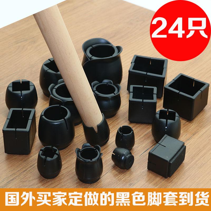 Черный стул носки утолщённый сопротивление мельница немой дерево этаж защита тахта обеденный стол стул стул наборы для ног коврик