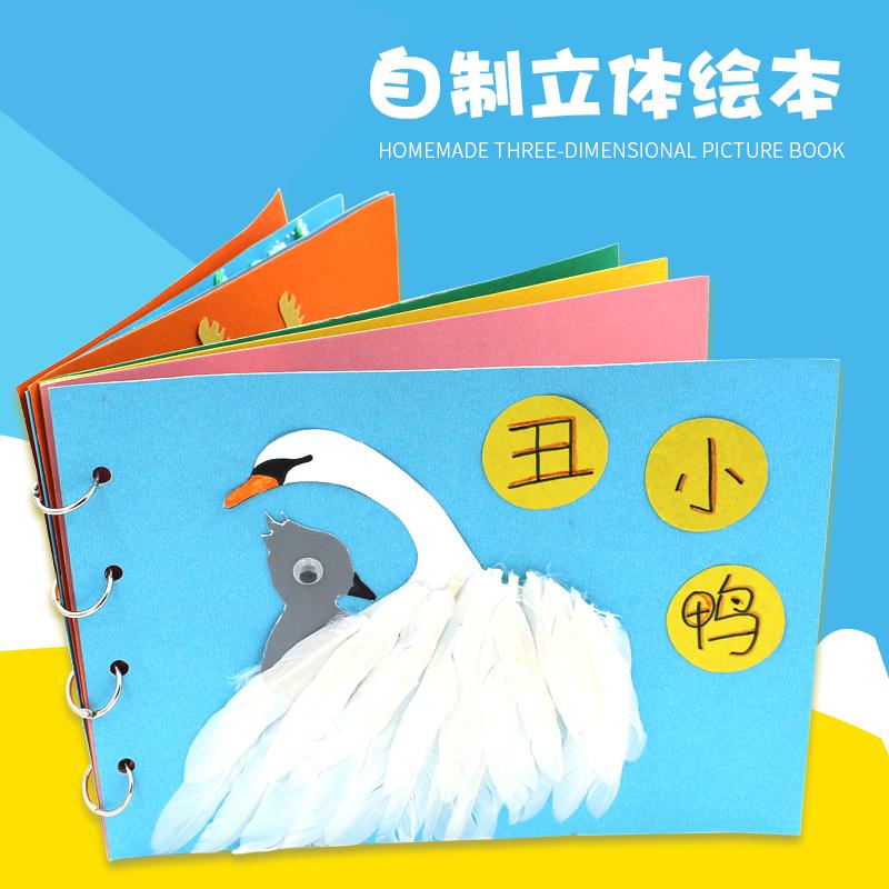 不织布自制绘本幼儿园儿童亲子手工DIY制作故事图书粘贴作业材料