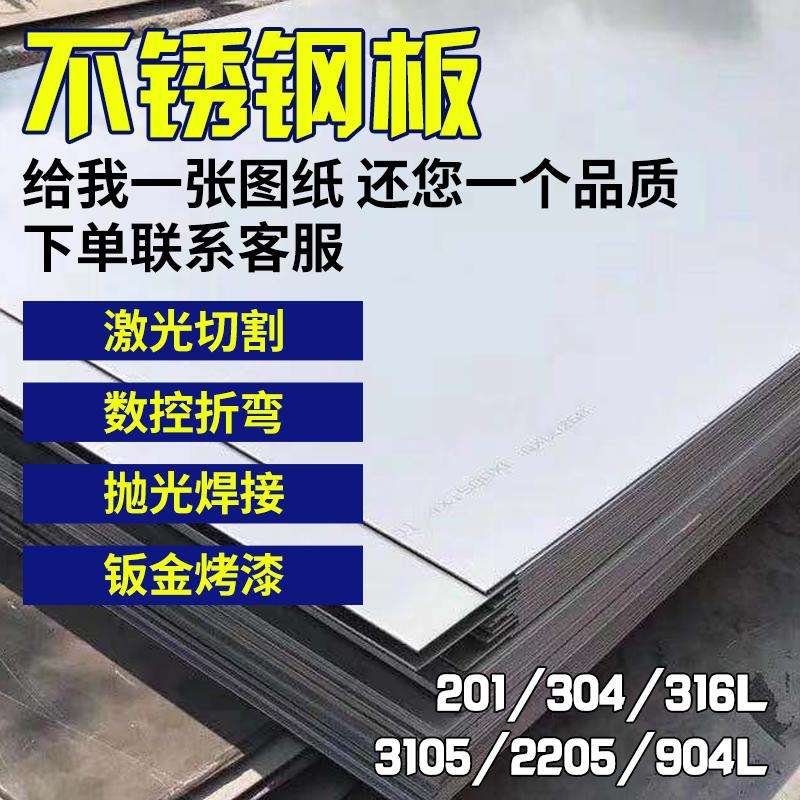 Листы стальные Артикул 608457705695