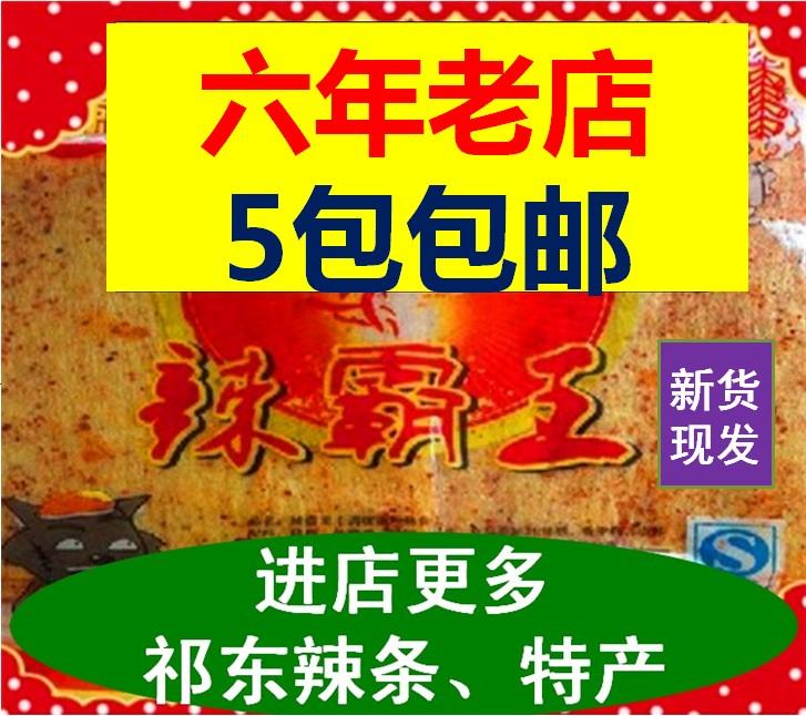 辣霸王祁东 湖南特产1份=5包(650克)包邮辣条辣片豆腐皮麻辣