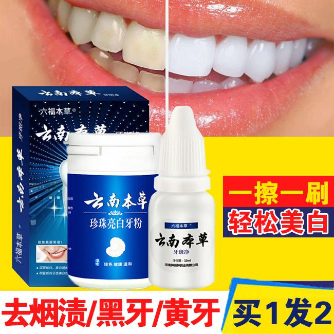 洗牙粉牙齿刷白变白神器刷牙变白牙齿美牙粉时通洗牙粉牙齿白白白