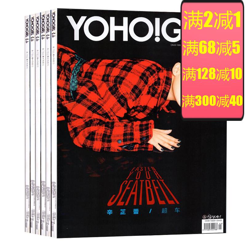 共2本打包YOHO!GIRL青春杂志女生志2018年10/11月 80后时尚服装服饰数码周边影视娱乐美妆美食潮流期刊杂志