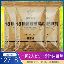 M9自热食品18单兵自热食品方便米饭户外作战口粮炒饭