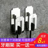 买一送一创意免打孔304不锈钢牙刷架子浴室卫生间牙具壁挂免打孔