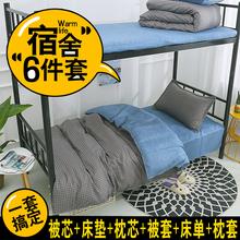 学生宿舍单人床被褥套装床上用品六件套0.9m1.2米被子三件套全套
