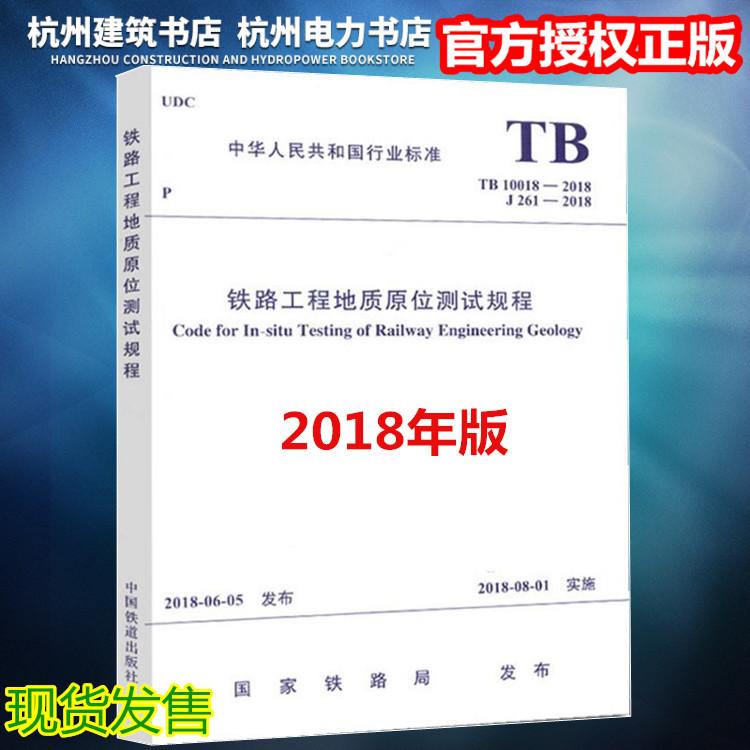 【正版现货】tb10018-2018