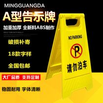 A card warning signs forbid parking signs do not park The parking sign parking space carefully slide the sign parking pile