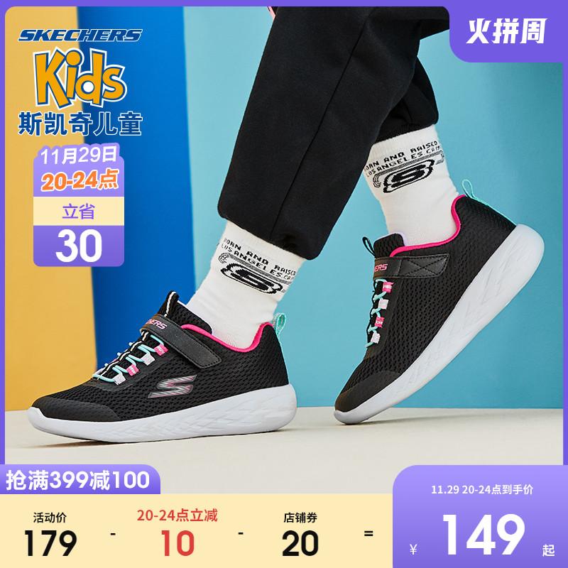 Skechers斯凯奇童鞋男女童校园小白鞋儿童大童魔术贴运动鞋跑步鞋