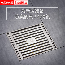 Submarine Floor Drain package 304 stainless steel shower room toilet washing machine floor 50 bottom pipe Deodorant