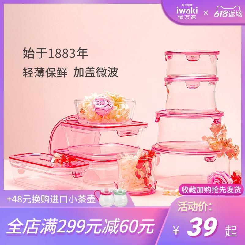 日本怡万家耐热玻璃保鲜盒微波炉专用上班族饭盒女保鲜碗食品级淘宝优惠券