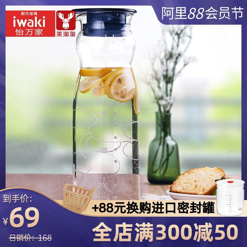 日本iwaki怡万家大容量耐热玻璃冷水壶耐高温扎壶原装进口凉水壶