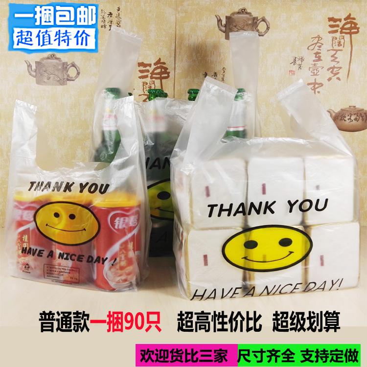 Plastic bag wholesale thickened vest bag customized supermarket shopping bag smiling face handbag packaging plastic bag plastic bag