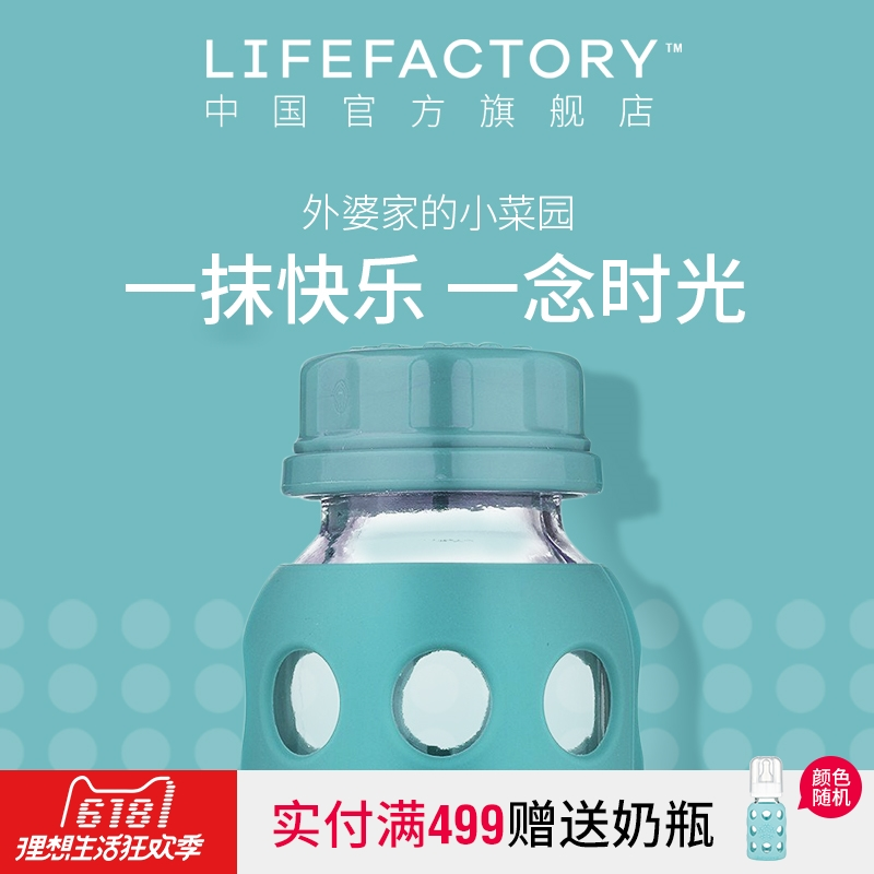 lifefactory玻璃杯美國進口女單層學生兒童杯彩色可愛小水杯杯子