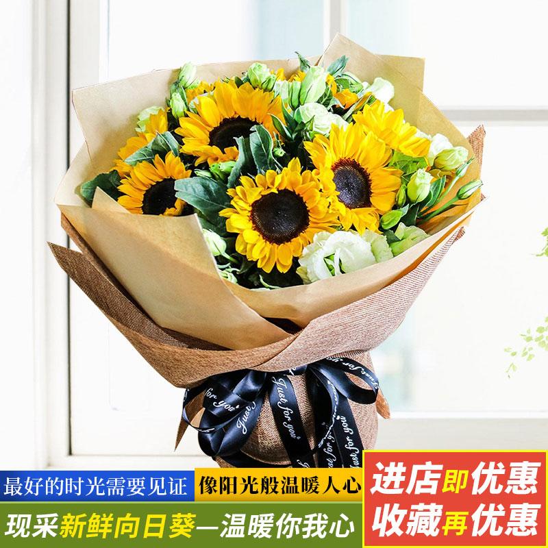 西安向日葵速递同城广州生日花束限10000张券