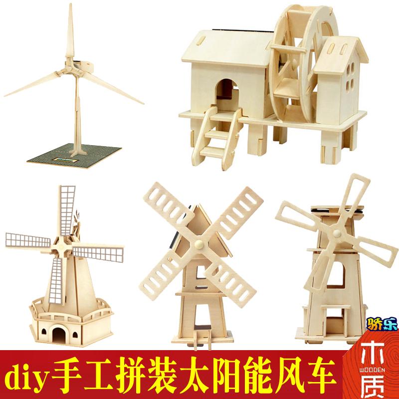 若态拼装太阳能风车 小学生科学实验玩具套装幼儿园diy科技小制作