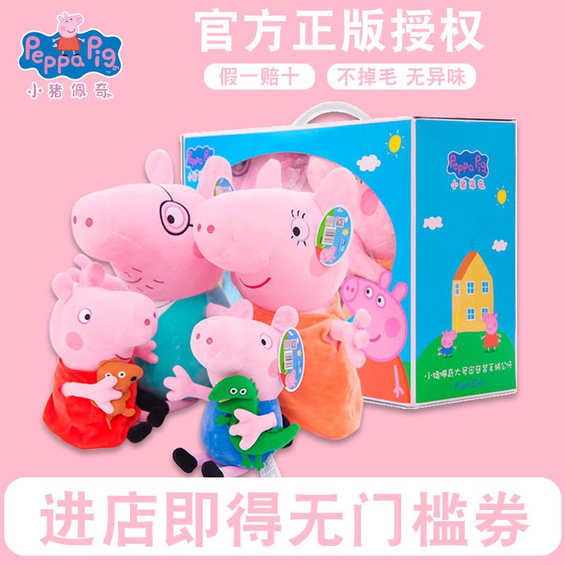 小猪佩奇公仔毛绒玩具佩琪玩偶乔治儿童礼物一家四口套装娃娃佩琦