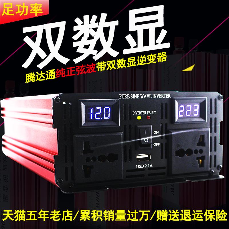 腾达通 纯正弦波逆变器24V转220V 大功率12V转220V车载电源转换器