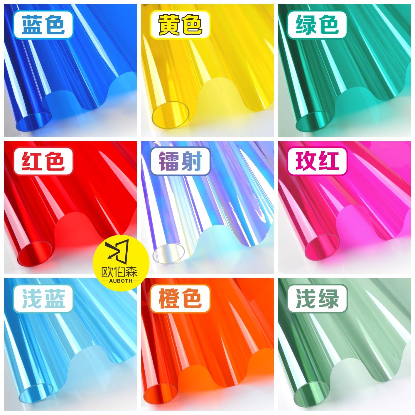 彩色贴膜玻璃纸透明透光纸装饰婚庆手工道具防晒隔热炫彩镭射窗纸