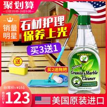 美國HOWARD石材護理液大理石花崗巖保養劑瓷磚清潔劑打蠟拋光精油