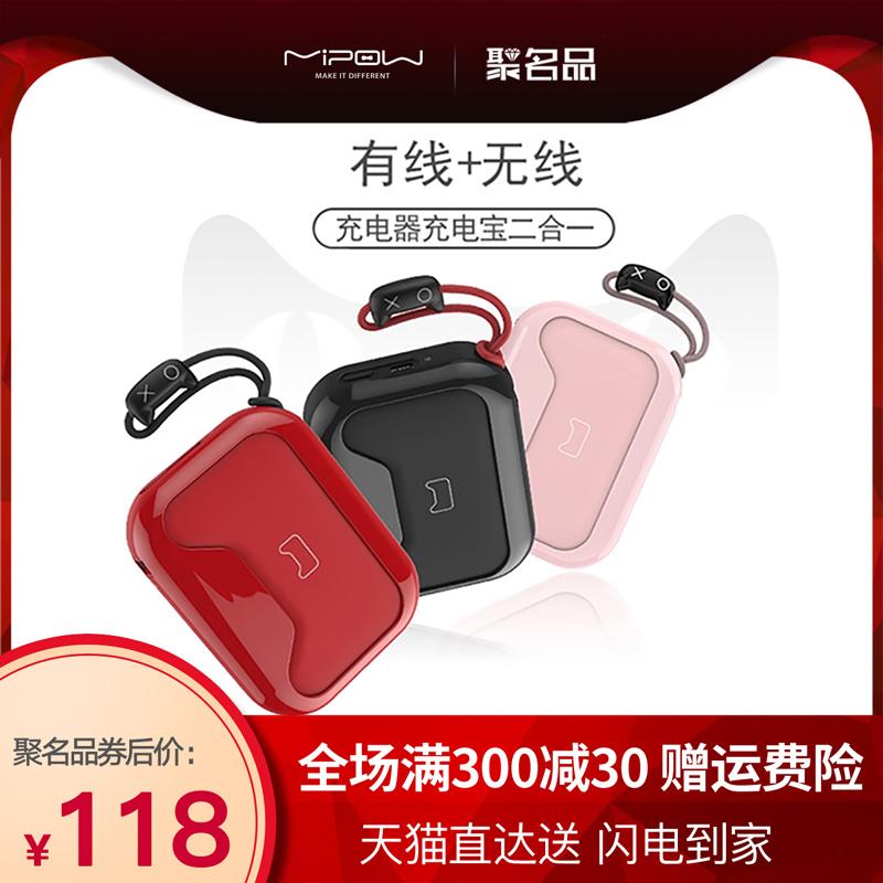 天猫定制MIPOW无线充电宝迷你超薄小巧便携10000毫安适用苹果小米