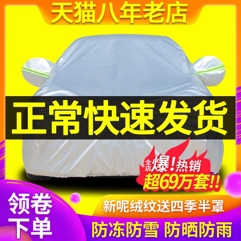 大众新速腾朗逸宝来途观L迈腾桑塔纳汽车衣车罩防晒防雨隔热通用