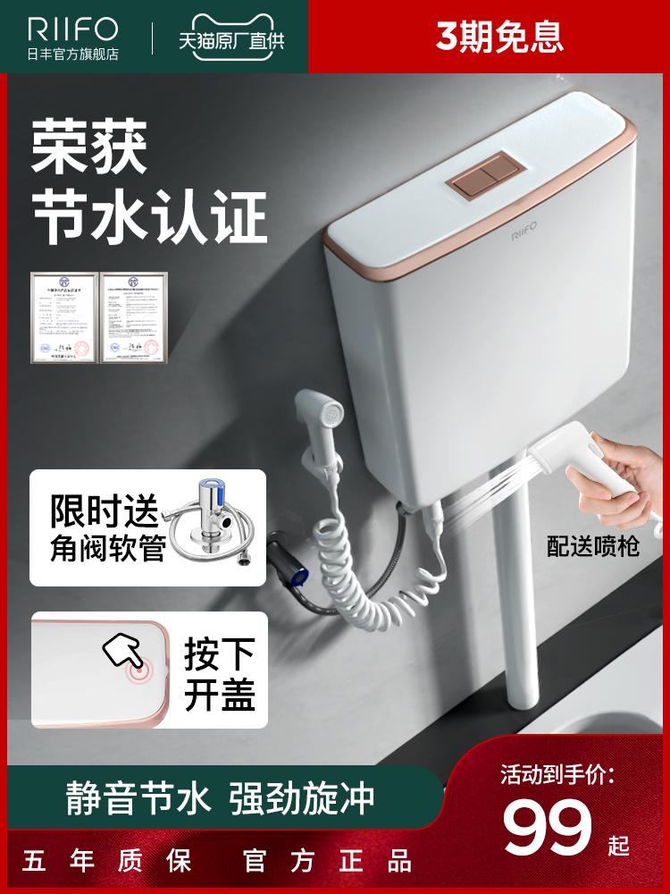 。日丰蹲厕水箱家用卫生间 蹲便器冲便器 节能大冲力蹲坑厕所冲水