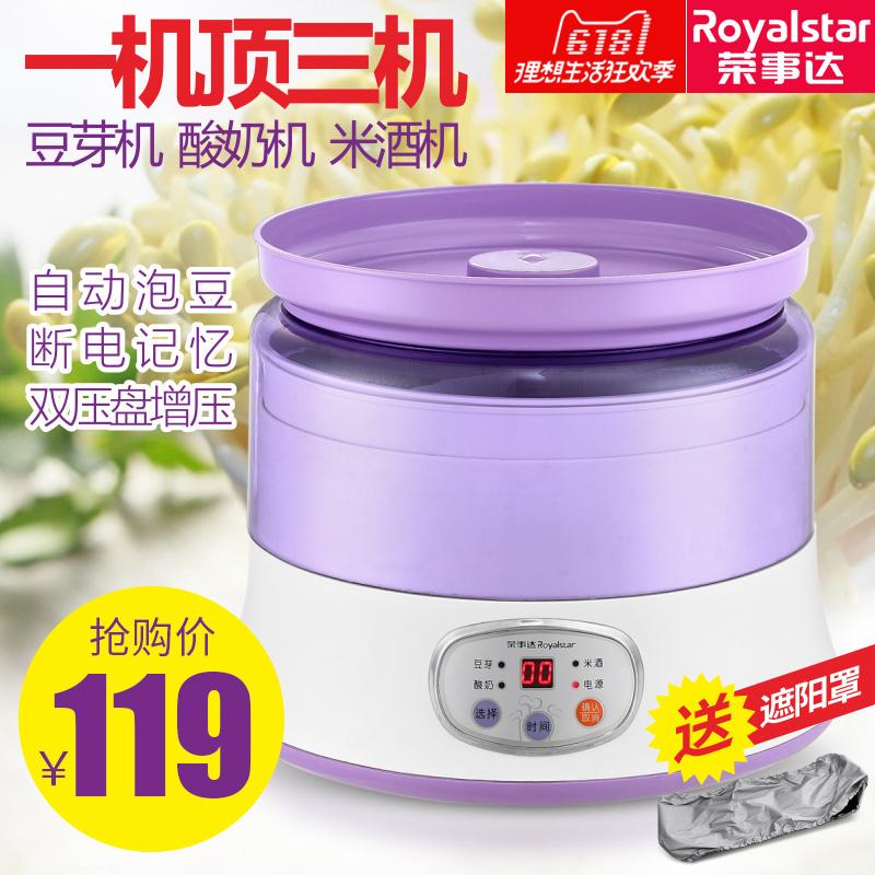 荣事达DY-20F 豆芽机好不好,怎么样,值得买吗