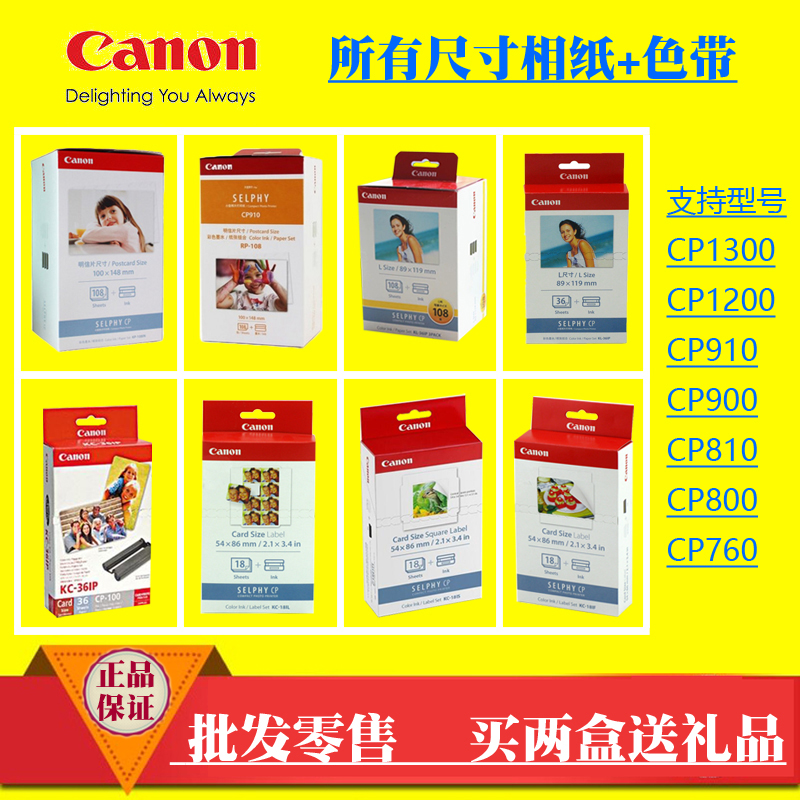 Canon rp108 kp108 kl36 kc36 photo paper 5 inch cp1300 photo paper 6 inch cp1200 ink cartridge 3 inch