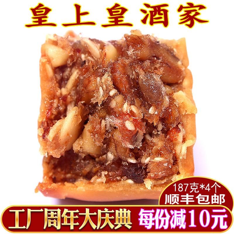 广州皇上皇酒家正宗叉烧五仁月饼老式传统酥皮广式大火腿伍仁散装
