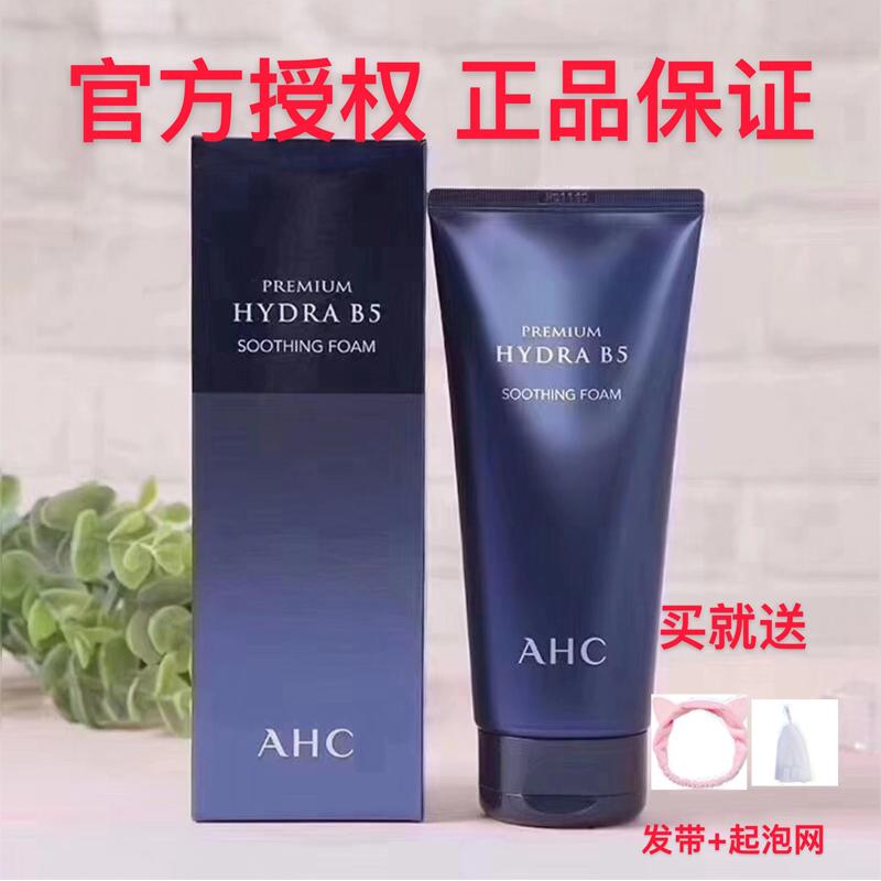 玻尿酸洗面奶男女深層清潔補水控油氨基酸泡沫潔面乳B5洗面奶AHC