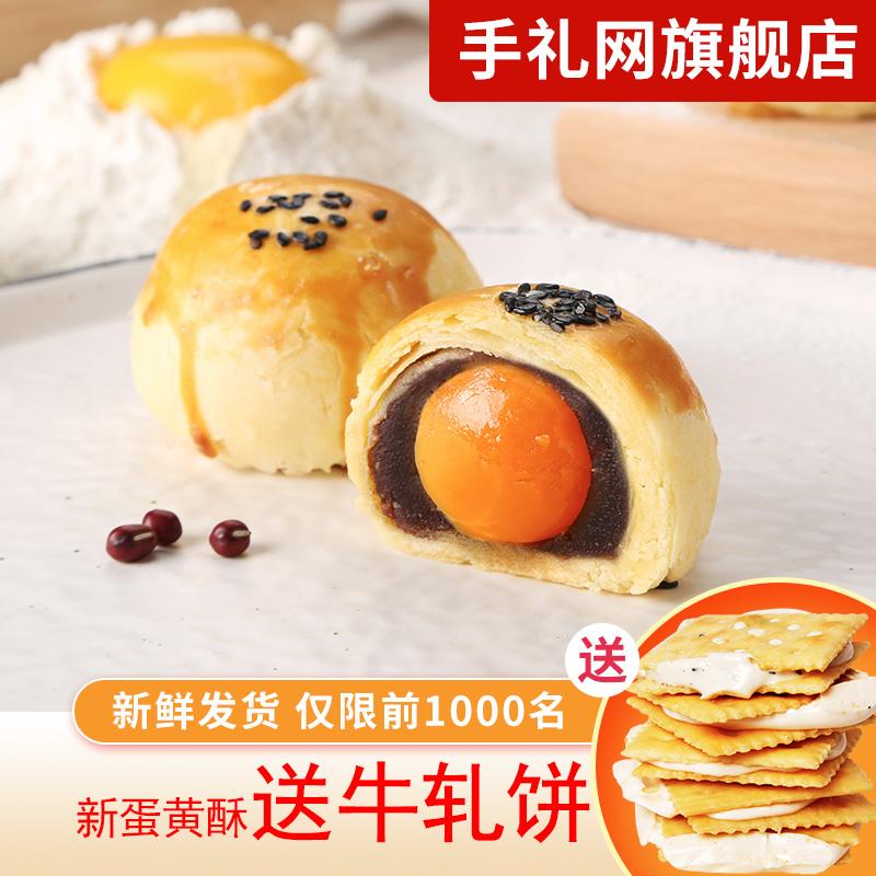 佰翔空厨蛋黄酥手工咸鸭蛋黄厦门糕点美食特产网红零食伴手礼