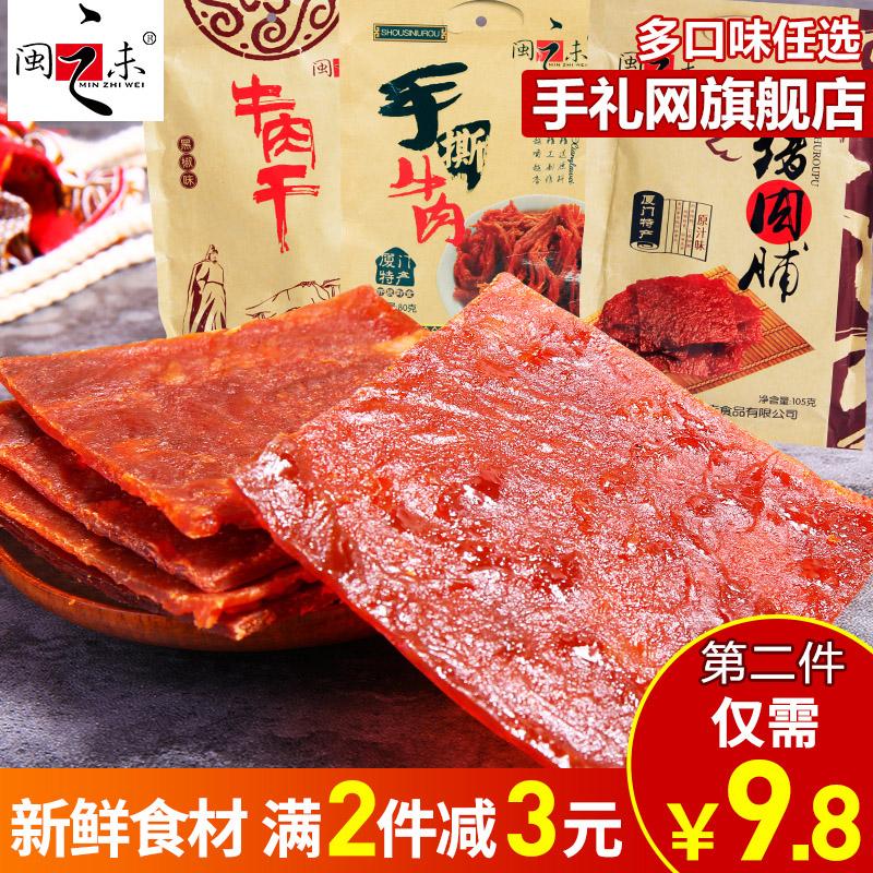 闽之未厦门猪肉脯特产食品零食肉类熟食香辣手撕牛肉干小零食休闲